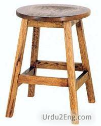 stool Urdu Meaning