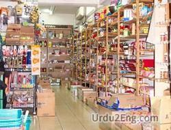 store Urdu Meaning