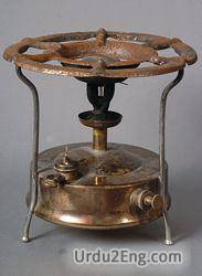 stove Urdu Meaning