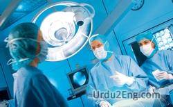 surgical Urdu Meaning