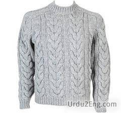 sweater Urdu Meaning
