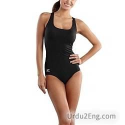 swimsuit Urdu Meaning