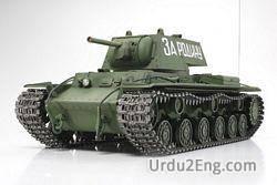 tank Urdu Meaning