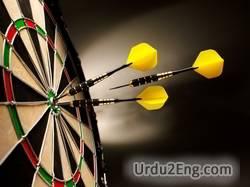 target Urdu Meaning