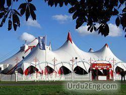 tent Urdu Meaning