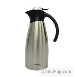 thermos Urdu Meaning