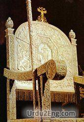 throne Urdu Meaning