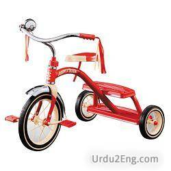 tricycle Urdu Meaning