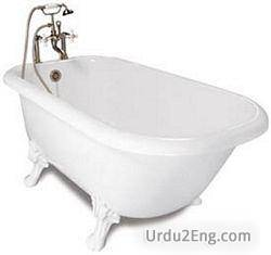 tub Urdu Meaning