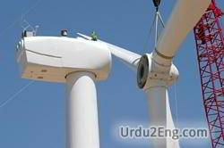 turbine Urdu Meaning