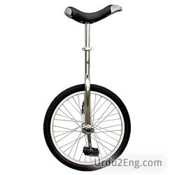 unicycle Urdu Meaning