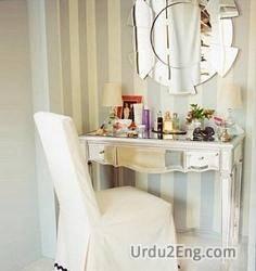 vanity Urdu Meaning