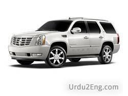 vehicle Urdu Meaning