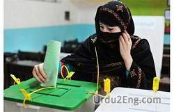 voter Urdu Meaning