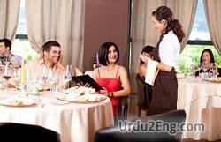 waitress Urdu Meaning