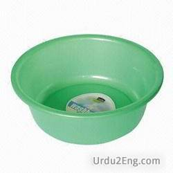 washbowl Urdu Meaning