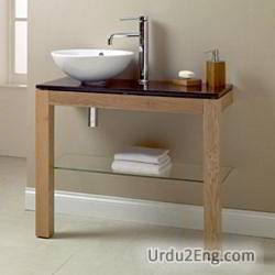 washstand Urdu Meaning