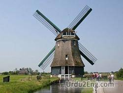 windmill Urdu Meaning