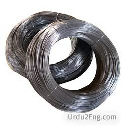 wire Urdu Meaning