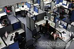 workplace Urdu Meaning