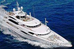 yacht Urdu Meaning