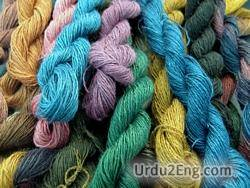 yarn Urdu Meaning